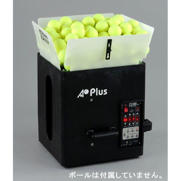 プレーヤーボールマシン 内蔵バッテリーモデル(オートマ充電器付、W2ライン・ランダム機能標準装備)AP-PLAYER-BA
