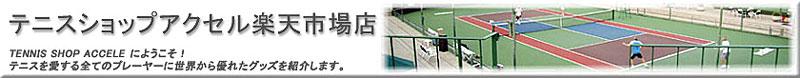 テニスショップアクセル楽天市場店:テニスを愛するすべてのプレーヤーに世界から優れたグッズを紹介します。