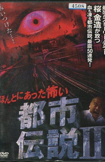 ほんとにあった怖い都市伝説II【中古】【邦画】中古DVD