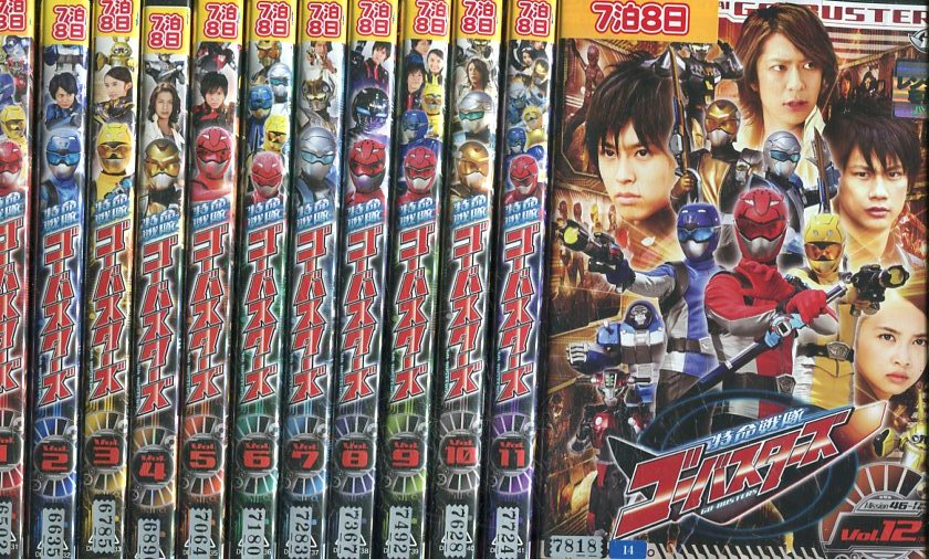 特命戦隊ゴーバスターズ 【全12巻セット】【中古】全巻中古DVD