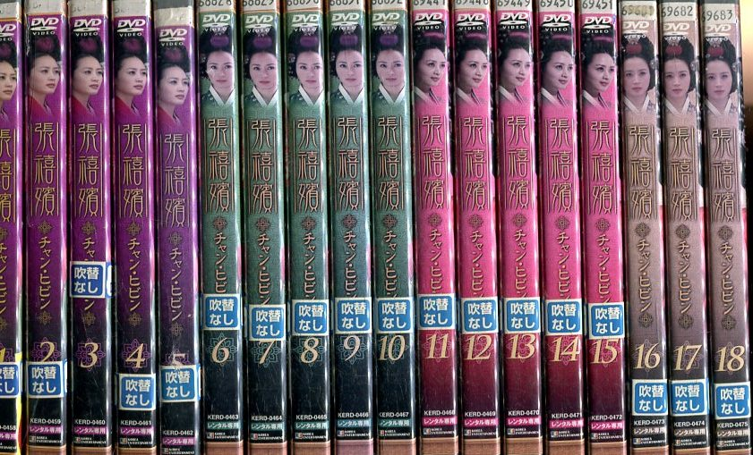 張禧嬪 チャン・ヒビン 【全50巻セット】【吹替え無し】キム・ヘス【中古】【洋画】中古DVD