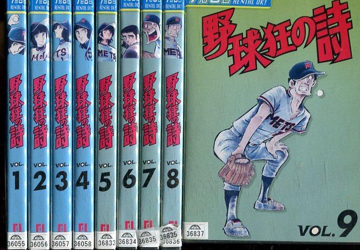 野球狂の詩 【全9巻セット】水島新司【中古】全巻【アニメ】中古DVD