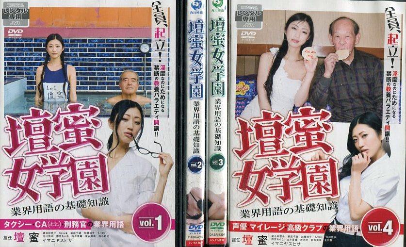 壇蜜女学園 業界用語の基礎知識 【全4巻セット】【中古】中古DVD