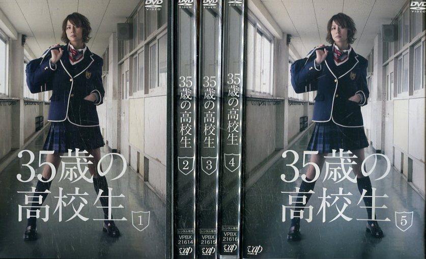 35歳の高校生 【全5巻セット】 米倉涼子【中古】全巻【邦画】中古DVD