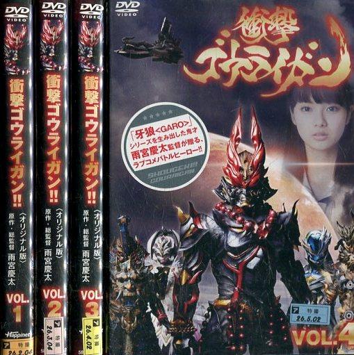 衝撃ゴウライガン!!オリジナル版 【全4巻セット】【中古】全巻中古DVD