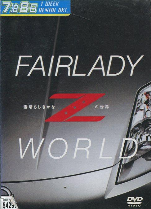 【レンタル落ち中古品】【3500円以上で送料無料】 FAIRLADY Z WORLD -素晴らしきかな、Zの世界-【中古】中古DVD