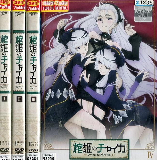 棺姫のチャイカ AVENGING BATTLE 【4巻セット】2期【中古】【アニメ】中古DVD
