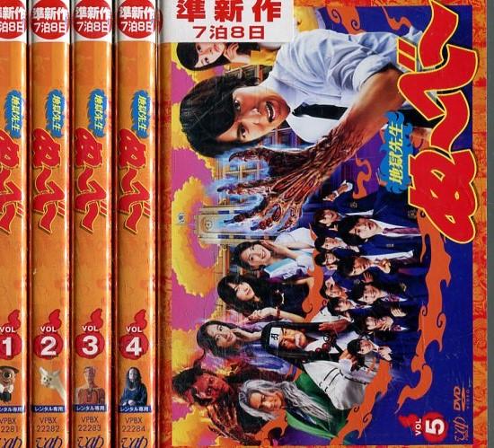 地獄先生ぬ~べ~ 【全5巻セット】丸山隆平【中古】全巻【邦画】中古DVD