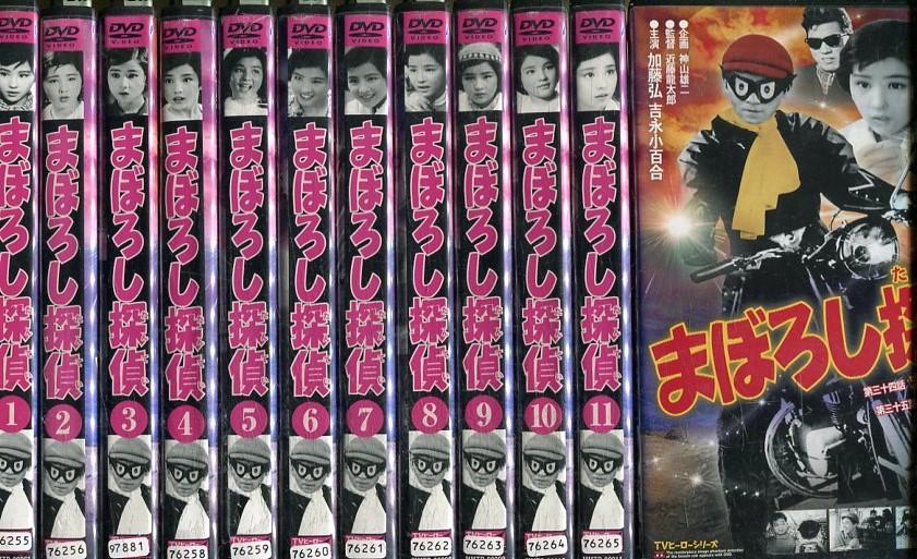 まぼろし探偵【全12巻セット】加藤弘 吉永小百合【中古】全巻中古DVD