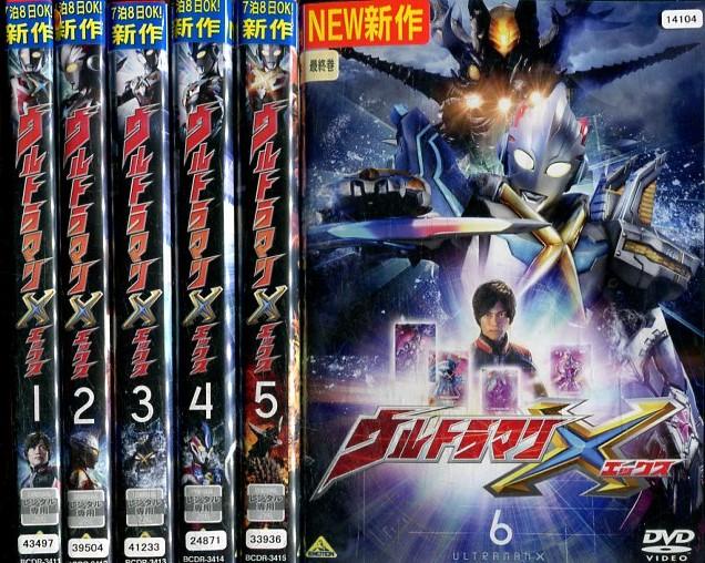 ウルトラマンX エックス 【全6巻セット】【中古】全巻中古DVD