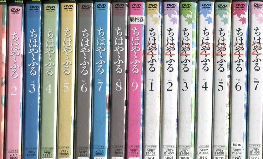 ちはやふる 1期+2期【全17巻セット】【中古】【アニメ】中古DVD