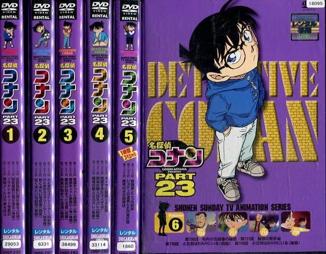 名探偵コナン PART23 【全6巻セット】【中古】全巻【アニメ】中古DVD
