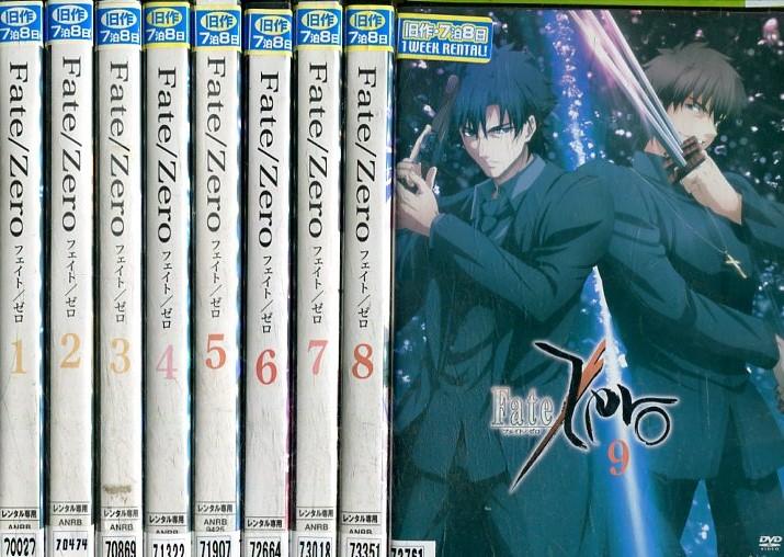 Fate/Zero フェイト/ゼロ【全9巻セット】【中古】全巻【アニメ】中古DVD【ラッキーシール対応】