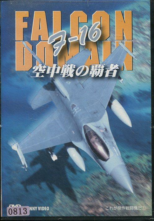 レンタル落ち中古品 お買い得 3500円以上で送料無料 F-16 空中戦の覇者 中古DVD メイルオーダー 中古