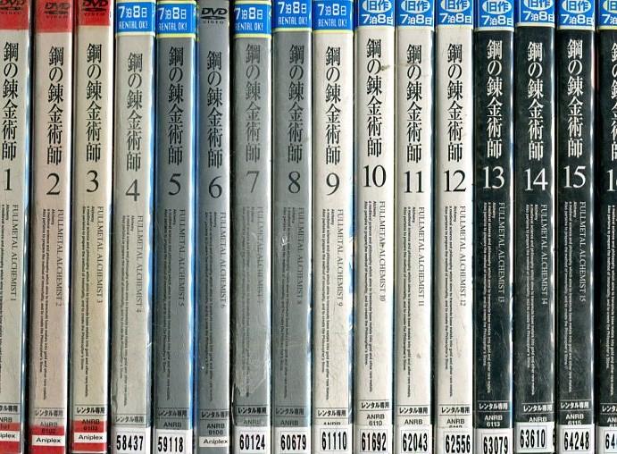 鋼の錬金術師 FULLMETAL ALCHEMIST【全16巻セット】【中古】全巻【アニメ】中古DVD
