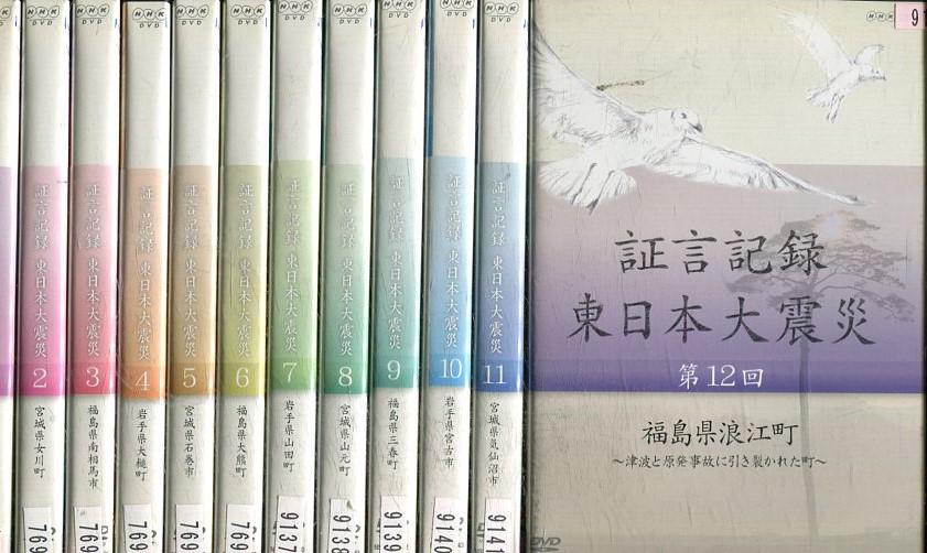 証言記録 東日本大震災【全12巻セット】【中古】中古DVD