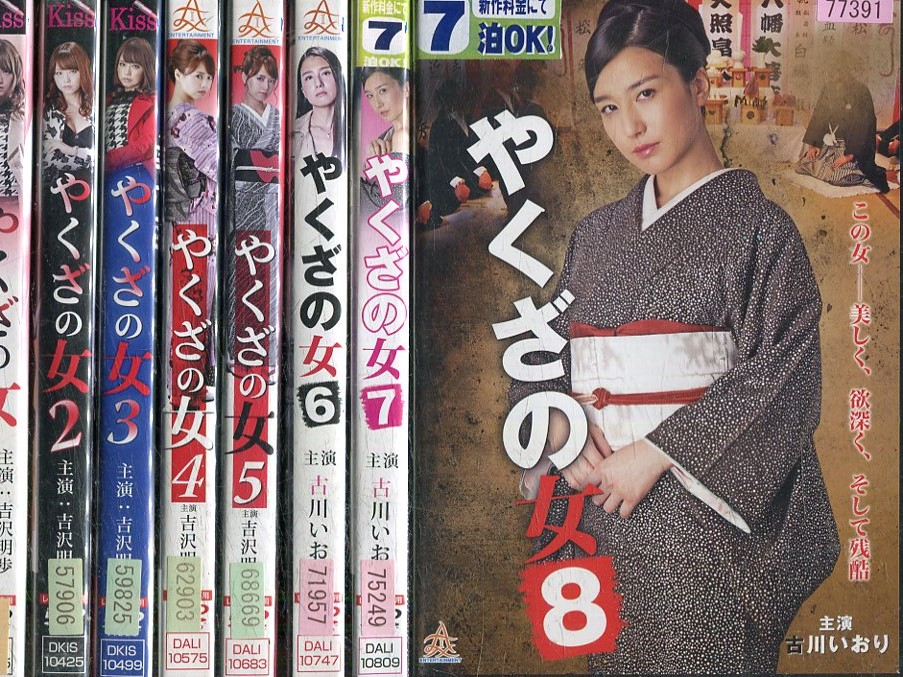 やくざの女1~8【8巻セット】吉沢明歩【中古】【邦画】中古DVD