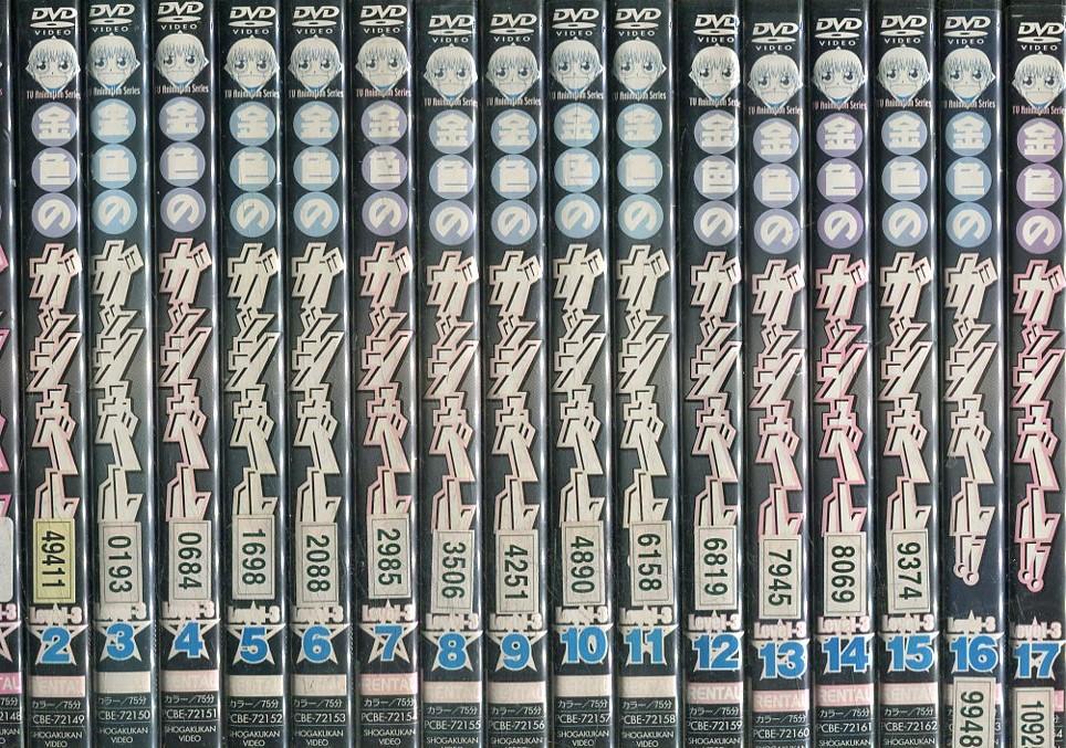 金色のガッシュベル!!Level-3【全17巻セット】【中古】【アニメ】中古DVD