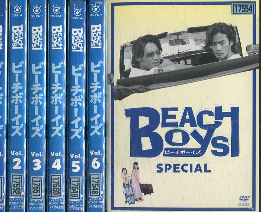 ビーチボーイズ Beach Boys 全6巻+SPECIAL【全7巻セット】反町隆史 竹野内豊 広末涼子【中古】【邦画】中古DVD