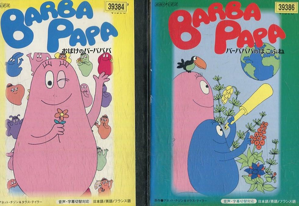 おばけのバーバパパ BARBAPAPA  はこぶね/おんがくかい/たんじょうび/たびにでる【全5巻セット】【字幕・吹替え】【中古】【アニメ】中古DVD