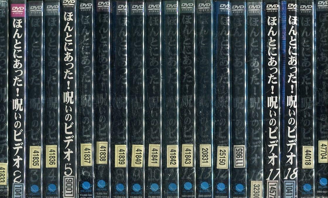 ほんとにあった!呪いのビデオ【59巻セット】1~30【中古】【邦画】中古DVD