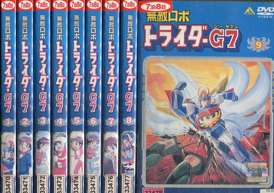 無敵ロボ トライダーG7 【全9巻セット】【中古】全巻【アニメ】中古DVD