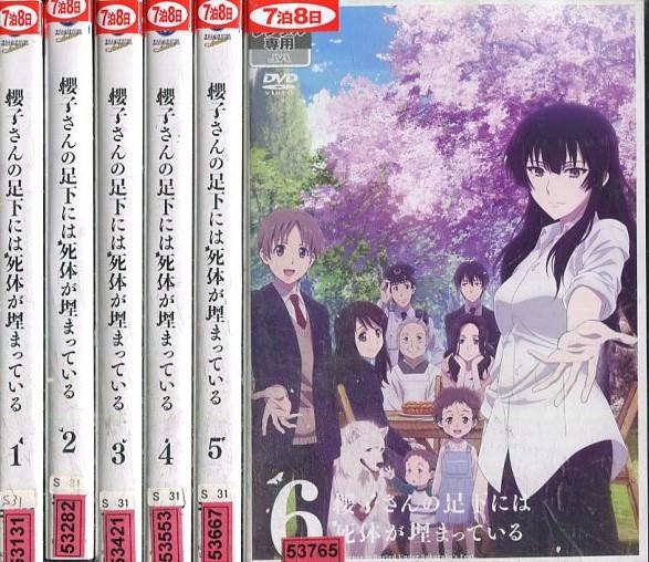 櫻子さんの足下には死体が埋まっている【全6巻セット】【中古】全巻【アニメ】中古DVD