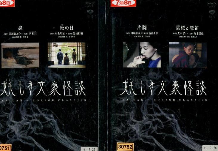 ホラー 妖しき文豪怪談 【全2巻...