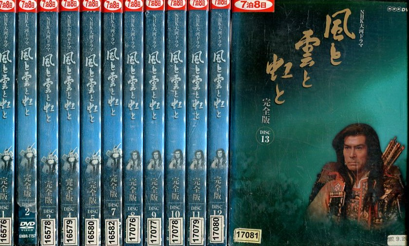 NHK大河ドラマ 風と雲と虹と 完全版【12巻セット】全13巻中で第6巻が欠品です。 水谷豊【中古】【邦画】中古DVD