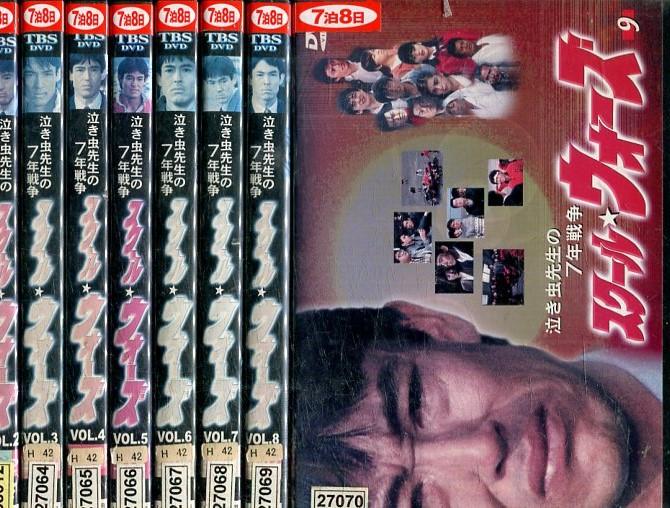 スクール・ウォーズ 泣き虫先生の7年戦争2~9【8巻セット】【中古】【邦画】中古DVD