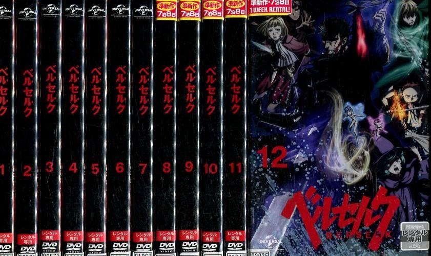 ベルセルク【全12巻セット】【中古】全巻【アニメ】中古DVD