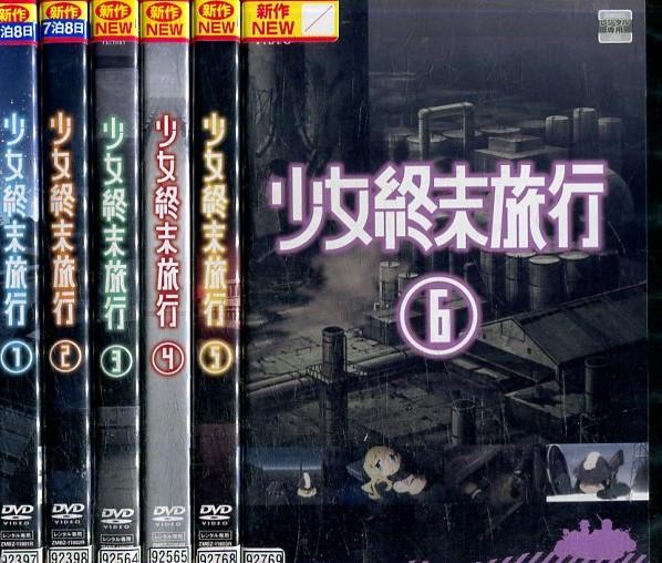 少女終末旅行【全6巻セット】【中古】全巻【アニメ】中古DVD