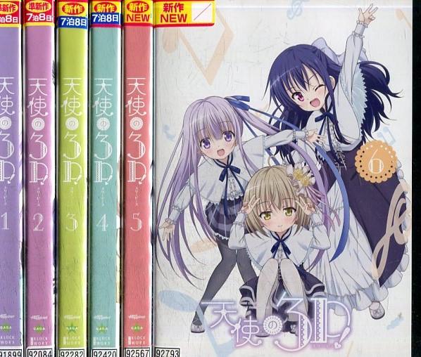 天使の3P! スリーピース【全6巻セット】【中古】全巻【アニメ】中古DVD