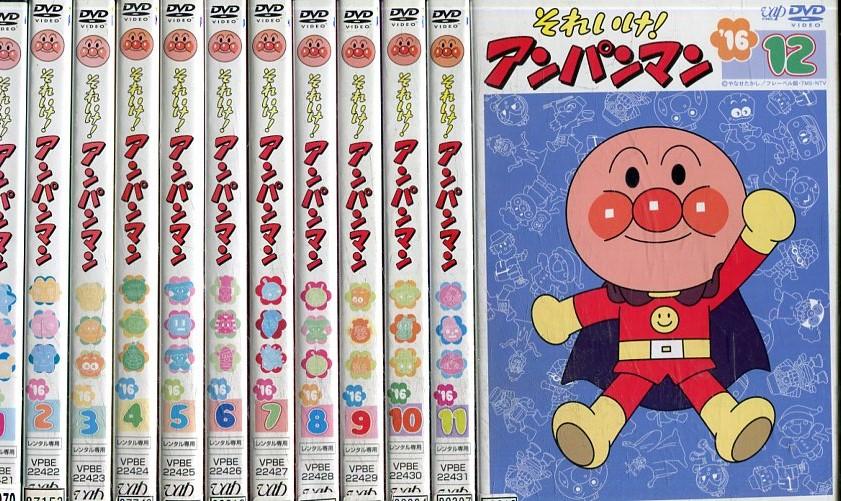 それいけ!アンパンマン '16 【全12巻セット】【中古】【アニメ】中古DVD【ラッキーシール対応】