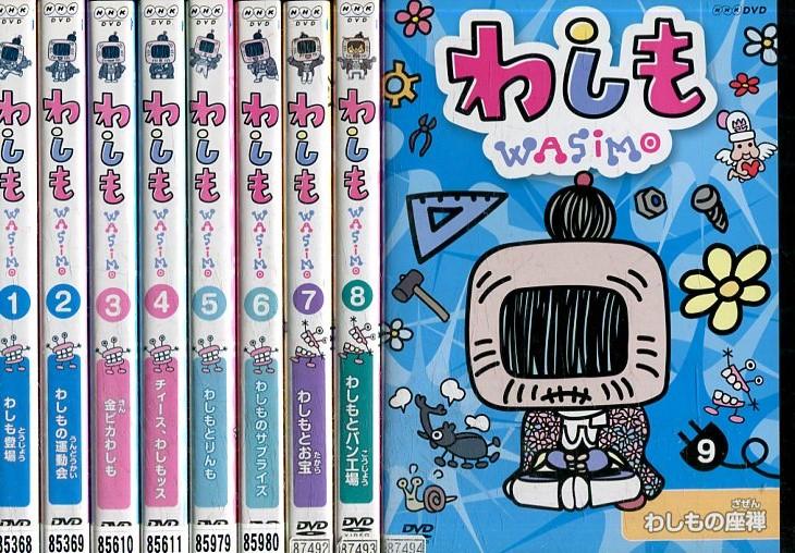 わしも WASIMO【9巻セット】【中古】【アニメ】中古DVD