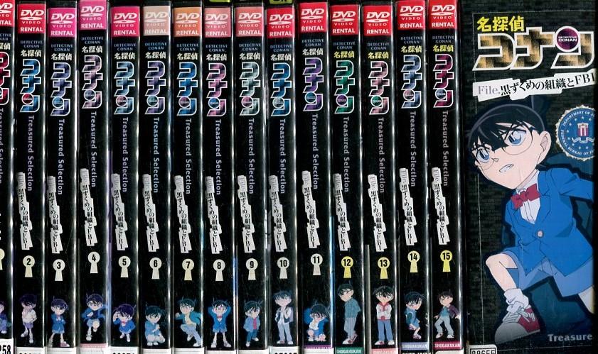 名探偵コナン Treasured Selection File.黒ずくめの組織とFBI【16巻セット】1~16【中古】【アニメ】中古DVD【ラッキーシール対応】