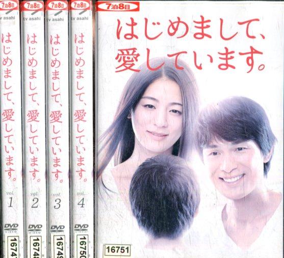 はじめまして、愛しています。【全5巻セット】尾野真千子 江口洋介 速水もこみち【中古】全巻【邦画】中古DVD
