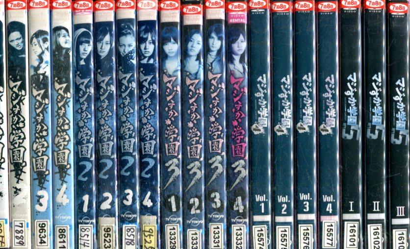 マジすか学園1~5【全20巻セット】AKB48 前田敦子/大島優子【中古】全巻【邦画】中古DVD【ラッキーシール対応】
