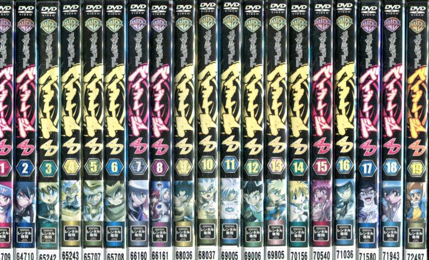 メタルファイト ベイブレード4D 【全19巻セット】【中古】全巻【アニメ】中古DVD