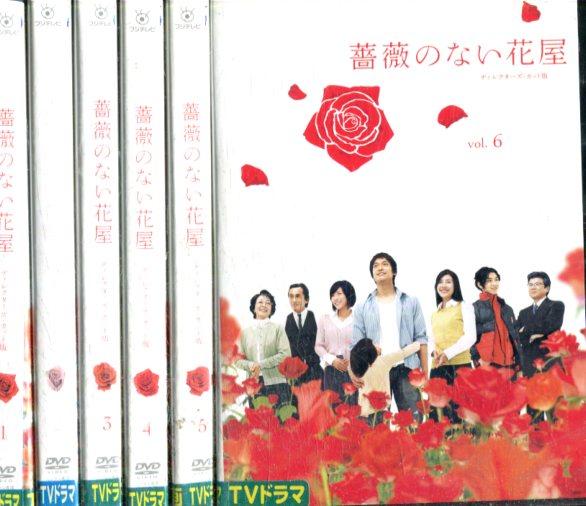 Flower shop Shingo Katori Yuko Takeuchi whole volume used DVD without the  rose
