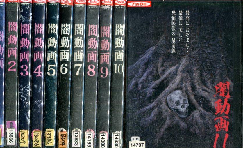 闇動画1~11【11巻セット】【中古】【邦画】中古DVD