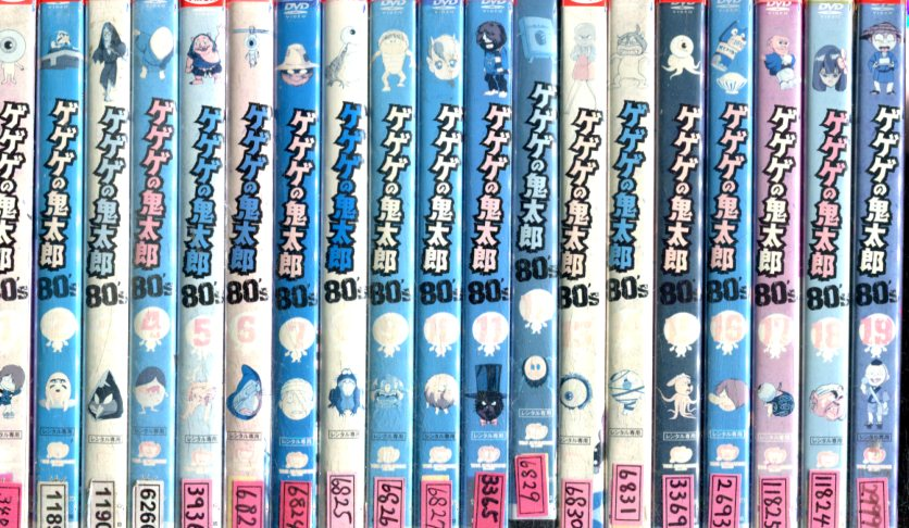 ゲゲゲの鬼太郎80's【全21巻セット】【中古】全巻【アニメ】中古DVD