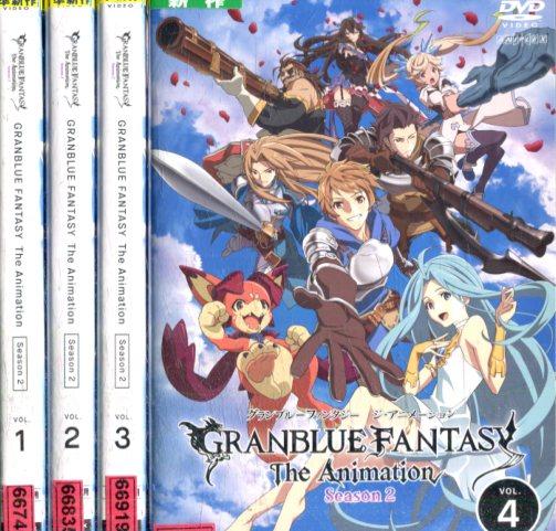 グランブルーファンタジー GRANBLUE FANTASY The Animation Sesson2【4巻セット】【中古】【アニメ】中古DVD