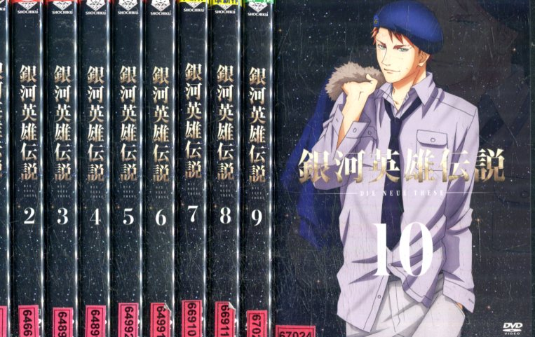 銀河英雄伝説 Die Neue These【10巻セット】1~10【中古】【アニメ】中古DVD