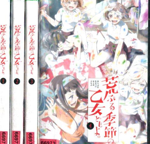 荒ぶる季節の乙女どもよ。【全4巻セット】【中古】全巻【アニメ】中古DVD