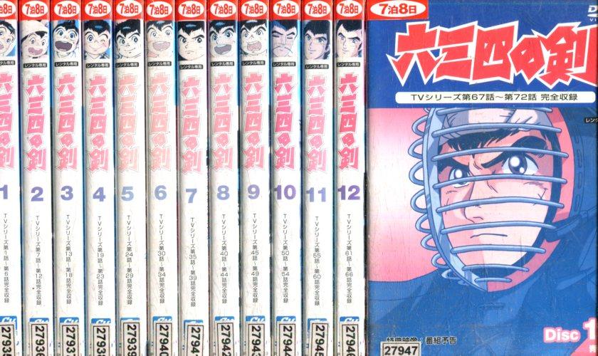 六三四の剣【全13巻セット】【中古】【アニメ】中古DVD