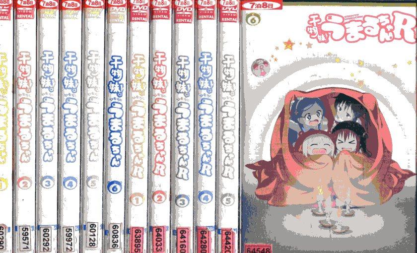 干物妹!うまるちゃん1期全6巻+2期R全6巻【全12巻セット】【中古】全巻【アニメ】中古DVD