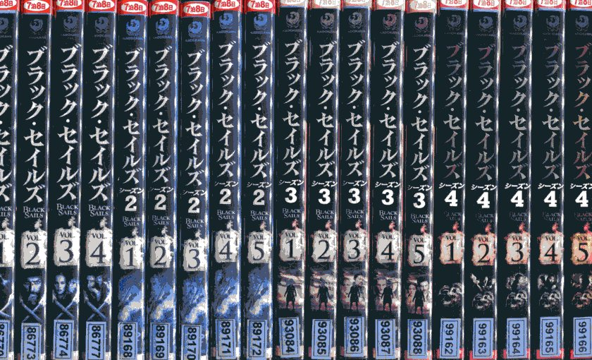 BLACK SAILS/ブラック・セイルズ シーズン1~4【全19巻セット】【字幕・吹替え】【中古】全巻【洋画】中古DVD
