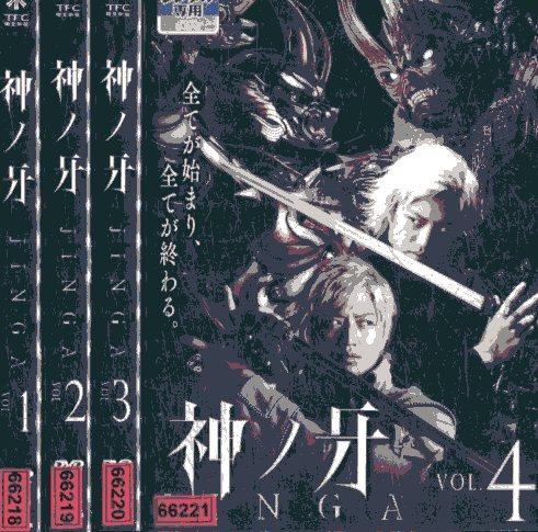 神ノ牙 JINGA【全4巻セット】井上正大【中古】全巻中古DVD