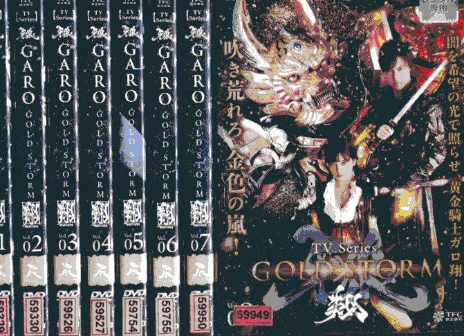 牙狼 GARO GOLD STORM 翔 【全8巻セット】【中古】全巻中古DVD